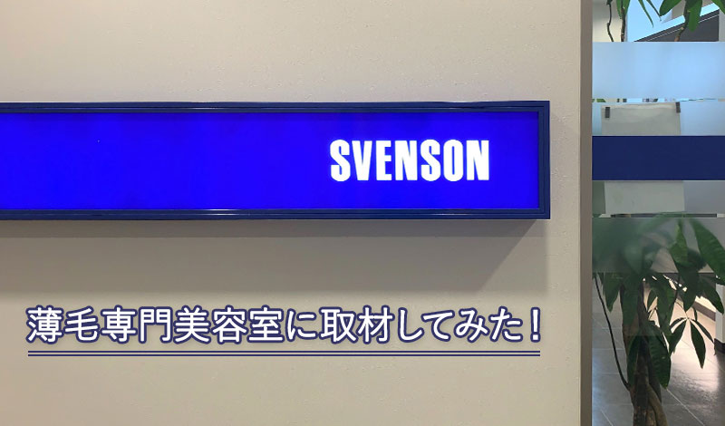 【実録】スヴェンソンでカットしたらこうなった!薄毛美容室の評判とは