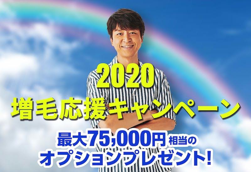 2020増毛応援キャンペーン