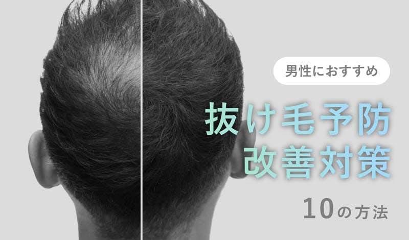 【薄毛対策】男性におすすめの髪の抜け毛予防&防止対策を解説