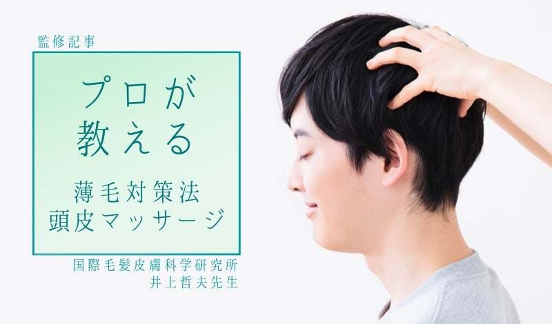 頭皮マッサージは薄毛に効果的?プロが教えるマッサージを解説!