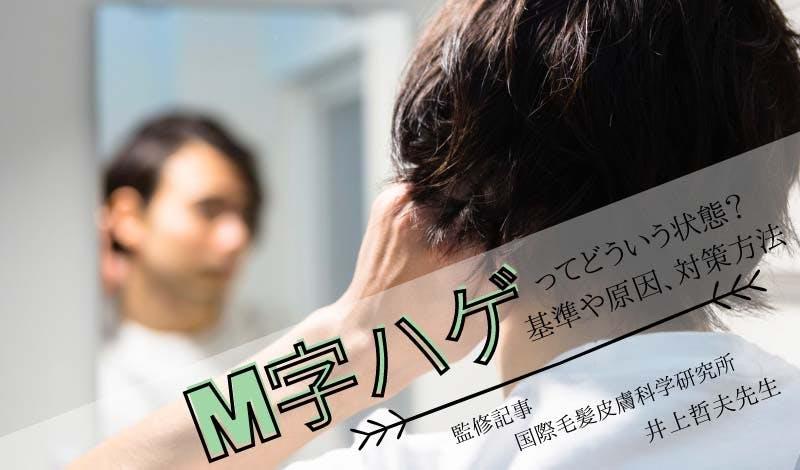 【監修記事】M字ハゲってどういう状態のこと?原因や対処法を解説