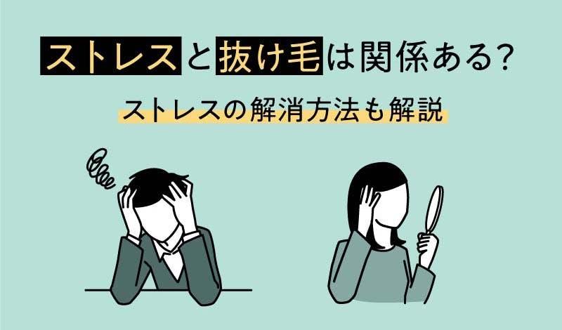「ストレスと抜け毛は関係ない」のウソホント
