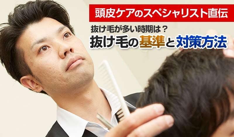 抜け毛が多い時期は?頭皮ケアのスペシャリスト直伝!抜け毛の基準と対策方法