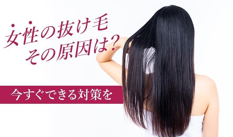 抜け毛が多い女性必見!年代別の原因と今すぐできる対策方法