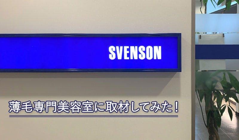 【実録】スヴェンソンでカットしたらこうなった!薄毛専門美容室の評判とは