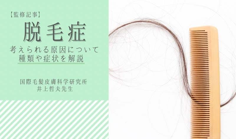 脱毛症の原因はひとつじゃない?種類と症状について解説