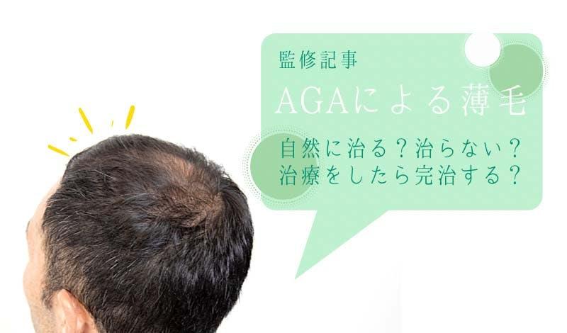 AGAによる薄毛は治るの?AGA治療方法や効果について