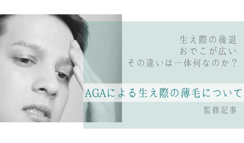 【監修記事】AGAによる「生え際後退」と「おでこが広い」の違いは?