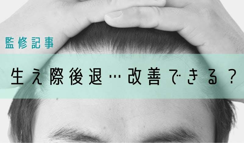 【監修記事】生え際の後退は発毛が難しい?改善する可能性について