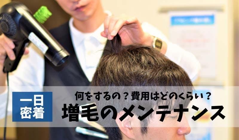 増毛のメンテナンスは散髪やオシャレ感覚!?~気になる費用を大公開!~