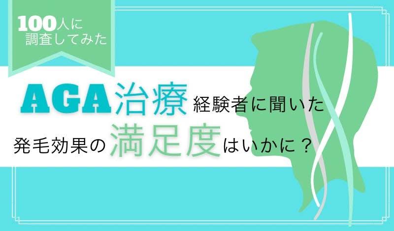 【実態調査】AGA治療は実際に発毛効果がある?ユーザーの満足度は?