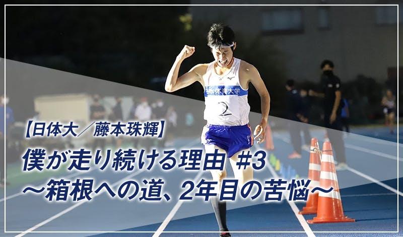 【日体大/藤本珠輝】 僕が、走り続ける理由 #3 ~箱根への道、2年目の苦悩~