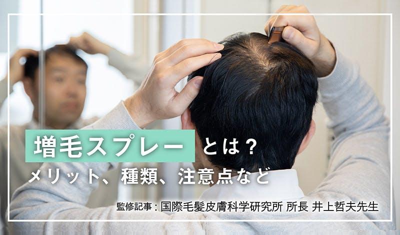 【監修記事】増毛スプレーとは?メリットや種類、注意点を解説!