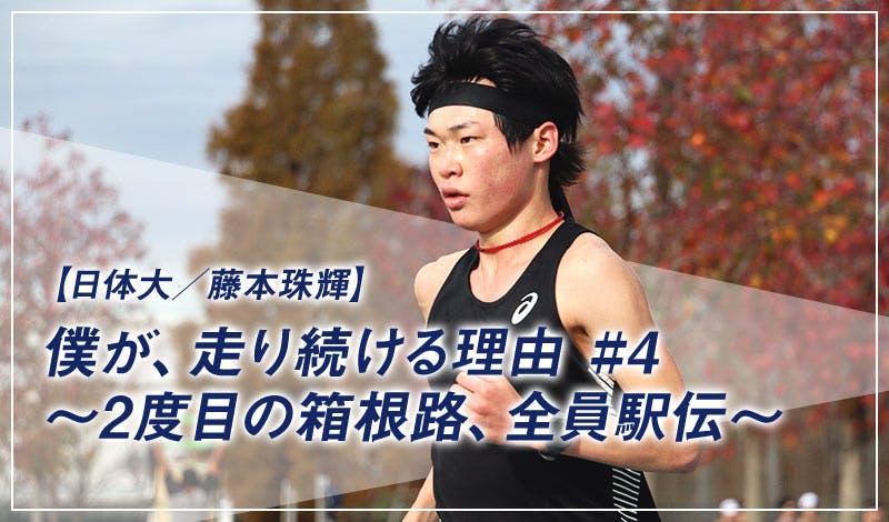 【日体大/藤本珠輝】僕が、走り続ける理由 #4 ~2度目の箱根路、全員駅伝~