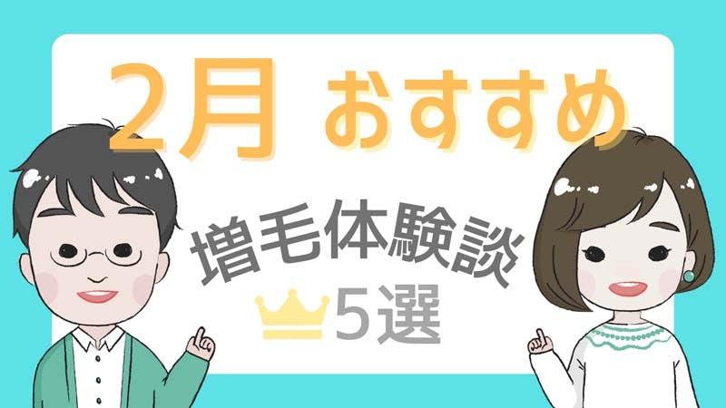 【髪コト限定公開】2月おすすめ増毛体験談5選