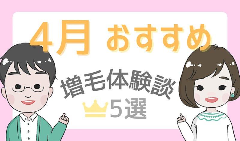 4月おすすめ増毛体験談5選