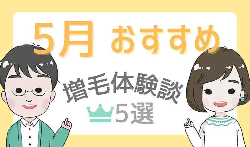 5月おすすめ増毛体験談5選