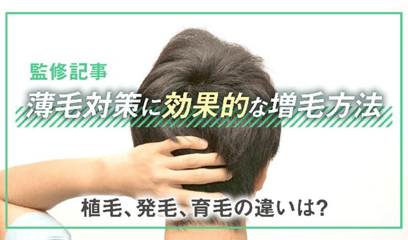 薄毛対策に効果的な増毛方法!植毛、発毛、育毛との違いは?