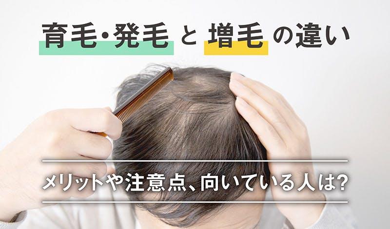 育毛・発毛と増毛の違いは?メリットや注意点、向いている人について解説