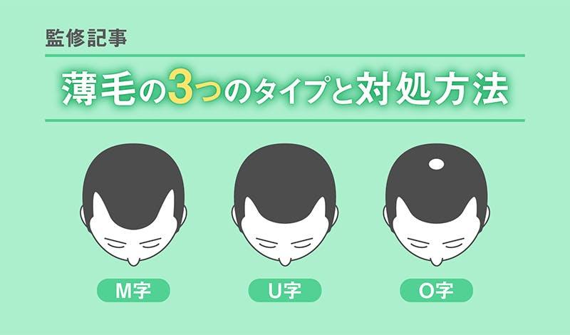 薄毛の3つのタイプと対処方法