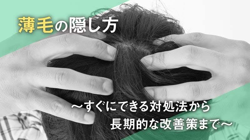 薄毛の隠し方~すぐにできる対処法から長期的な改善策まで~