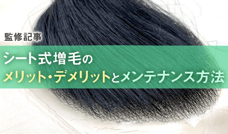 シート式増毛のメリットデメリットとメンテナンス方法