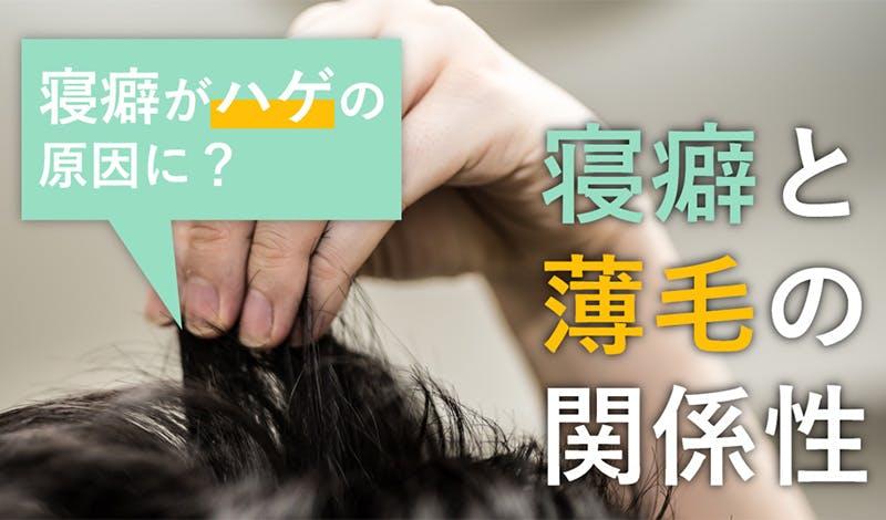 寝癖がハゲの原因に?寝癖と薄毛の関係性