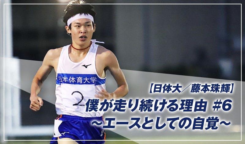 【日体大/藤本珠輝】僕が走り続ける理由  #6 ~エースとしての自覚~