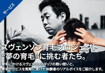 育毛プロジェクト