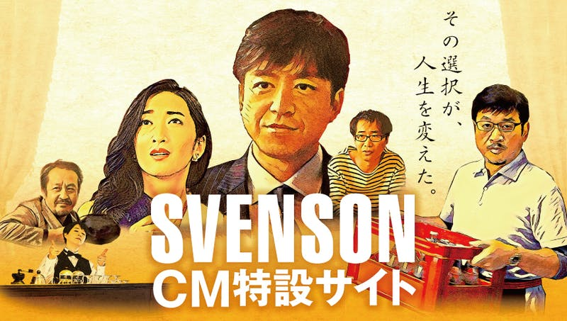 スヴェンソンTVCM好評放映中!