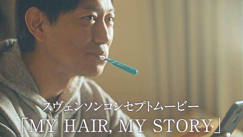スヴェンソンコンセプトムービー「MY HAIR, MY STORY」を公開しました