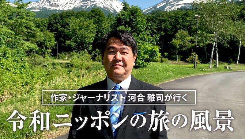 河合 雅司が行く 令和ニッポンの旅の風景
