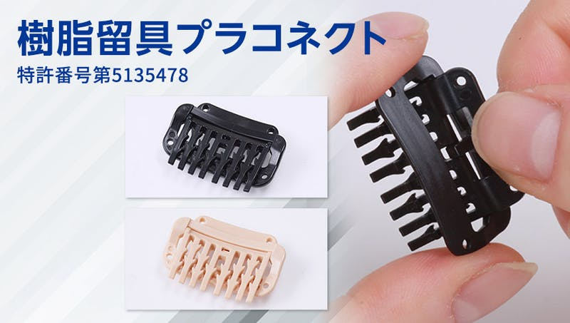 樹脂留具プラコネクト 特許番号第5135478