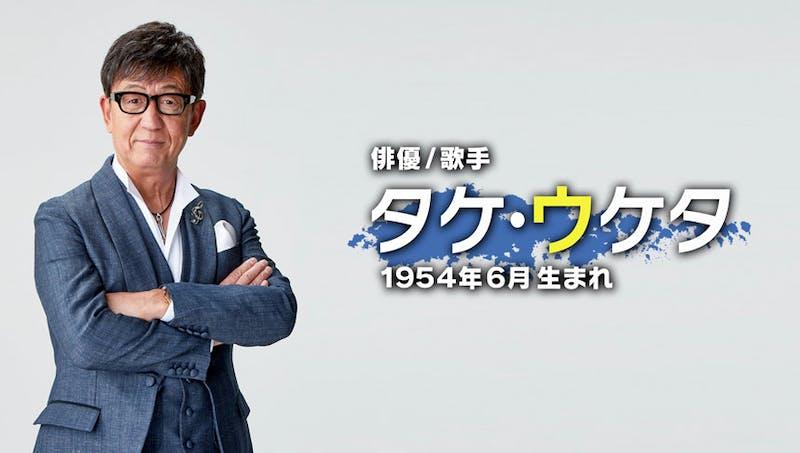 タケ・ウケタ インタビュー動画
