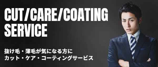 CUT/CARE/COATING SERVICE - 抜け毛・薄毛が気になる方にカット・ケア・コーティングサービス