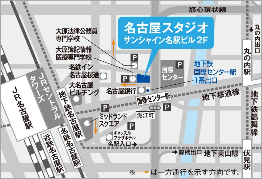 名古屋スタジオ