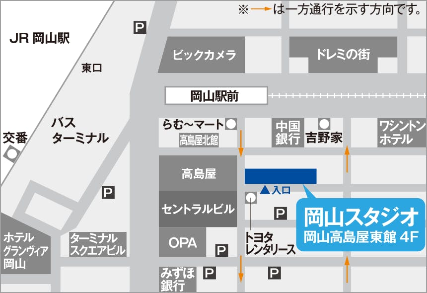 岡山スタジオ