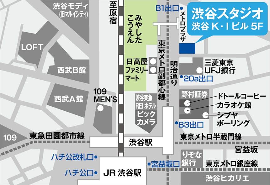 渋谷スタジオ