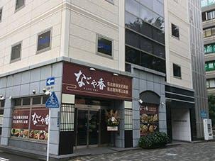 スヴェンソン名古屋スタジオ2