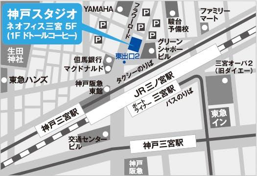 スヴェンソン神戸スタジオ