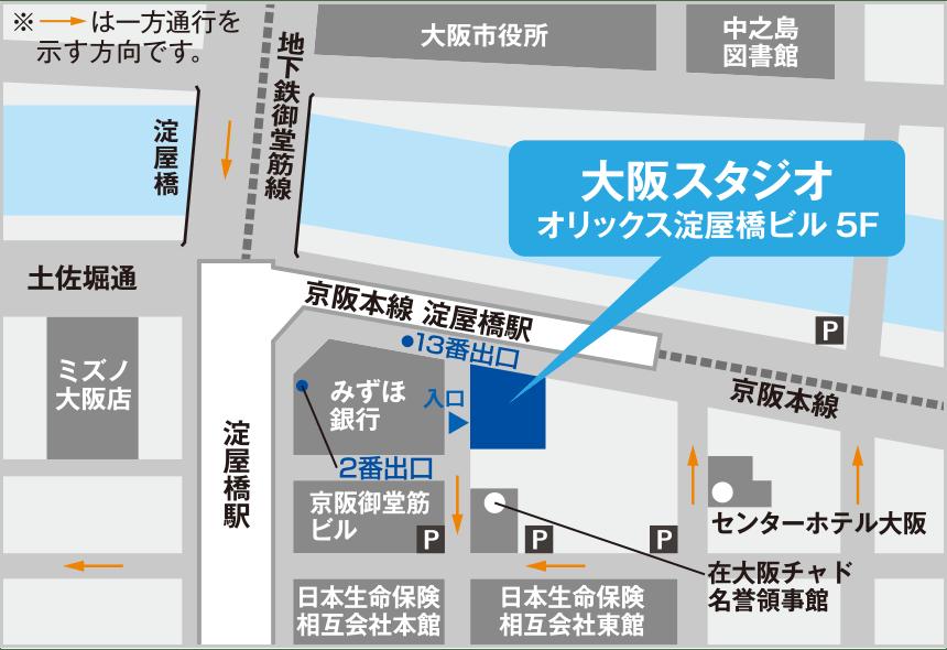 大阪スタジオ