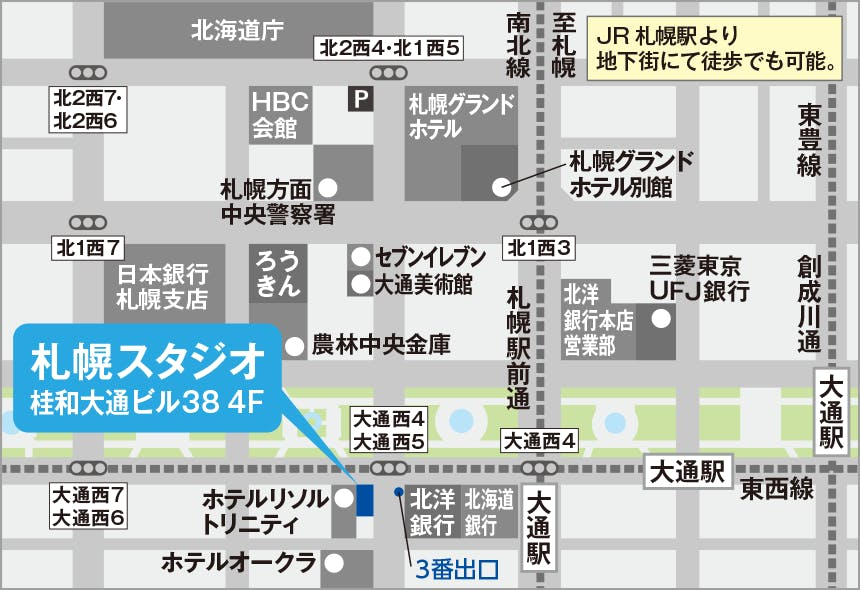 札幌スタジオ